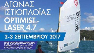 Διασυλλογικός Αγώνας Optimist – Laser 4.7 στη Βόνιτσα