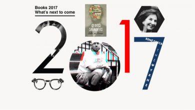 Τα βιβλία που περιμένουμε πως και πως μέχρι το τέλος του 2017