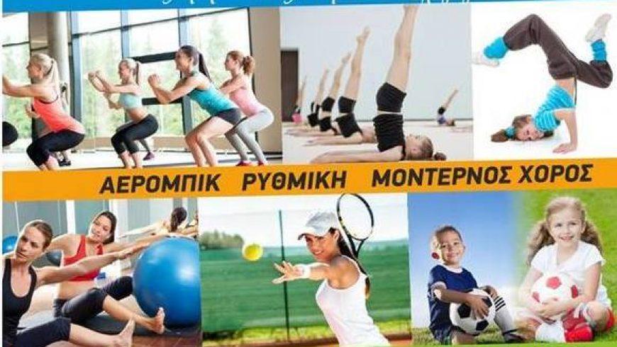 Εγγραφές στο πρόγραμμα «Άθληση για όλους»
