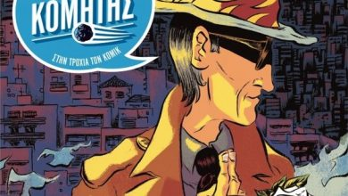 «Μπλε Κομήτης», το νέο ελληνικό περιοδικό κόμικς