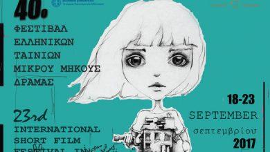 40 χρόνια Φεστιβάλ Δράμας: μικρές ιστορίες, μακρά ιστορία