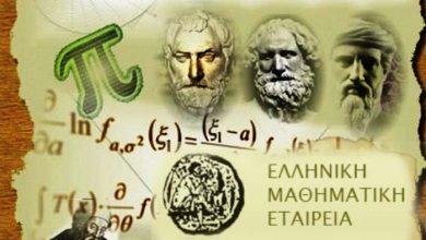 34οΠανελλήνιο Συνέδριο Μαθηματικής Παιδείας στη Λευκάδα