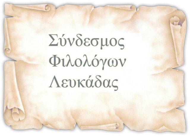 Έναρξη της Λέσχης  Ανάγνωσης και Στοχασμού του Συνδέσμου Φιλολόγων Λευκάδας