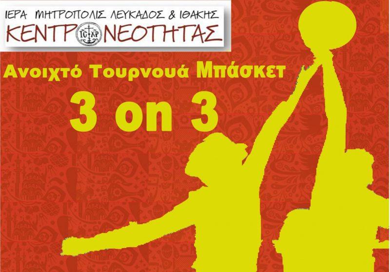 Ανοιχτό Τουρνουά Μπάσκετ 3 on 3 στις Κατασκηνώσεις της Ι. Μητροπόλεώς