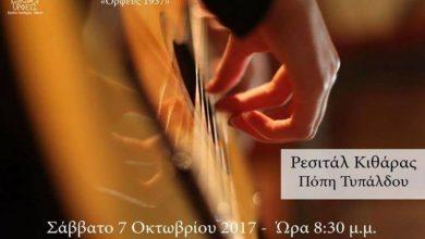 Ρεσιτάλ κιθάρας από τον «Ορφέα»