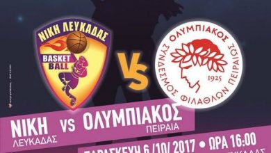 Κύπελλο Ελλάδας Μπάσκετ Γυναικών: Νίκη Λευκάδας-Ολυμπιακός Πειραιά