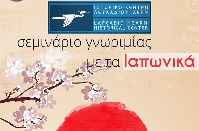 Σεμινάριο γνωριμίας με τα Ιαπωνικά στο Πνευματικό Κέντρο Λευκάδας