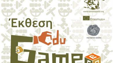 Έκθεση οικολογικών παιχνιδιών και παιδαγωγικού υλικού στο Πνευματικό Κέντρο Λευκάδας