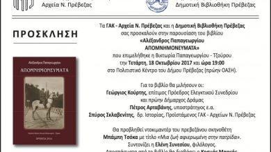 Παρουσίαση του βιβλίου «Αλέξανδρος Παπαγεωργίου-Απομνημονεύματα» στην Πρέβεζα
