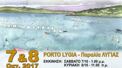 Διασυλλογικός Αγώνας Ιστιοπλοΐας Τριγώνου από το Ναυτικό Όμιλο Λευκάδας