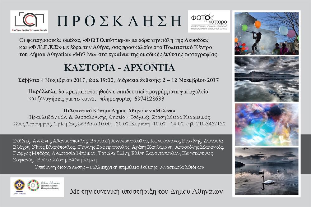 Έκθεση φωτογραφίας της φωτογραφικής ομάδας «ΦΩΤΟ.κύτταρο» στην Αθήνα
