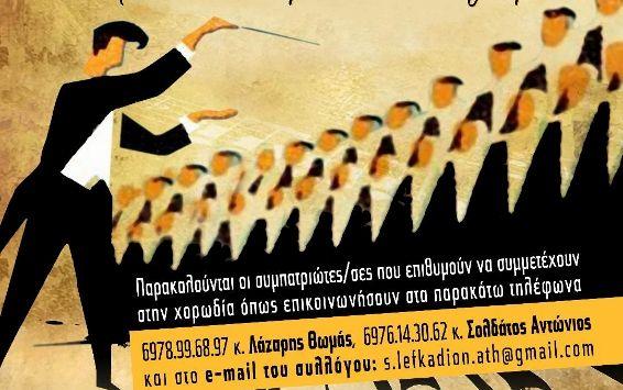 Ίδρυση χορωδίας του Συλλόγου Λευκαδίων Αττικής «Η Αγία Μαύρα»