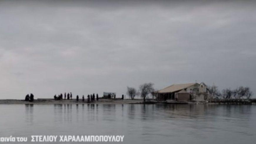 Δείτε το τρέιλερ της ταινίας «Τα δάκρυα του βουνού», μέρος της οποίας γυρίστηκε στη Λευκάδα