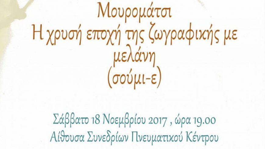 Διάλεξη του καθηγητή Στέλιου Παπαλεξανδρόπουλου στο Πνευματικό Κέντρο