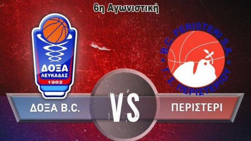 Πρωτάθλημα Μπάσκετ Α2: Δόξα Λευκάδας – Γ.Σ. Περιστερίου