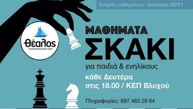 Μαθήματα σκάκι από τον «Θέαλο»