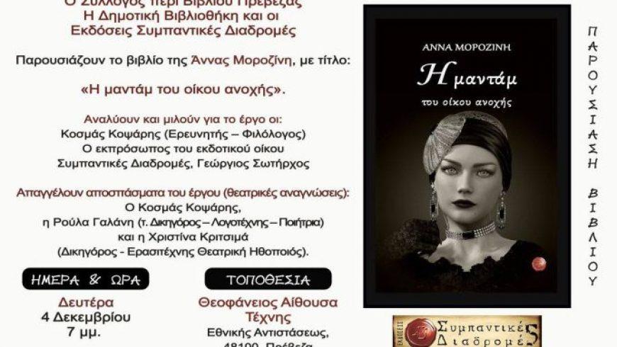 Παρουσίαση βιβλίου της Άννας Μοροζίνη στην Πρέβεζα