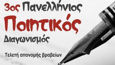 Τελετή απονομής βραβείων του 3ου Πανελλήνιου Ποιητικού Διαγωνισμού