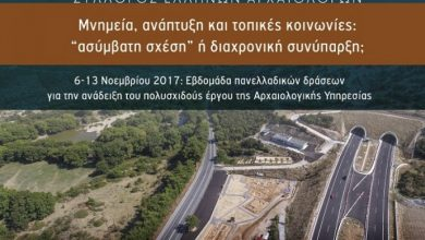Θεματικές ξεναγήσεις στον αρχαιολογικό χώρο της Νικόπολης