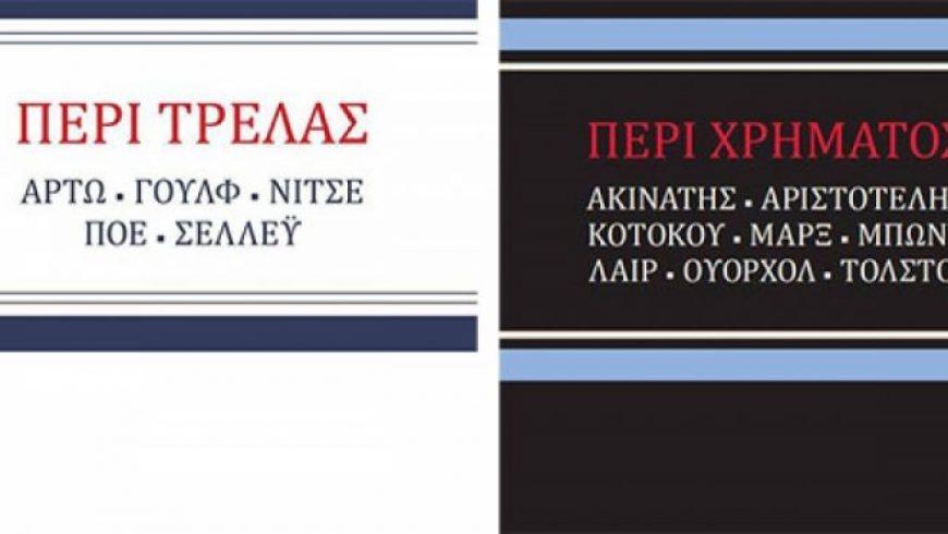 Παρουσίαση των βιβλίων «Περί τρέλας» και «Περί χρήματος» στην Πρέβεζα