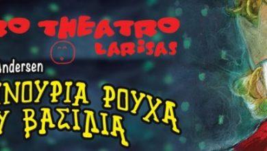 «Τα καινούρια ρούχα του βασιλιά» από το Μικρό Θέατρο Λάρισας στην Πρέβεζα