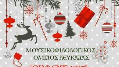 Χριστουγεννιάτικη παράσταση από τον Ορφέα Λευκάδας