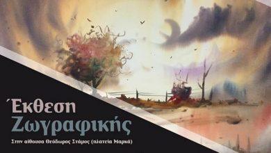 Έκθεση ζωγραφικής του Θωμά Σβορώνου και της Ανδριάνας Κατωπόδη