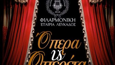«Όπερα vs Οπερέτα» από τη Φιλαρμονική Εταιρία Λευκάδος