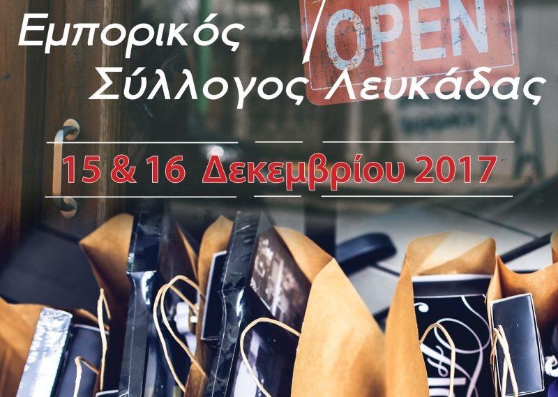 Διήμερο προσφορών με αφορμή τα 100 χρόνια του Εμπορικού Συλλόγου Λευκάδας