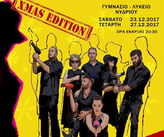 «Σεσουάρ για δολοφόνους» Xmas edition από τη Θεατρική ομάδα Ινόρατο