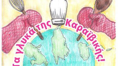 «Τα γλυκά της Καραϊβικής» Πρακτικό εργαστήριο από τα Μονοπάτια Αλληλεγγύης
