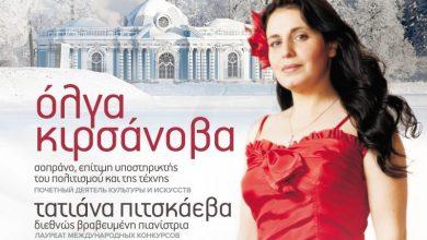 «Το Χριστουγεννιάτικο μυστήριο του ήχου» από Ρωσίδες σολίστ στο Πνευματικό Κέντρο