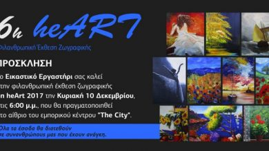 6η Φιλανθρωπική έκθεση ζωγραφικής heART