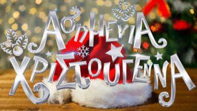 Ασημένια Χριστούγεννα στο Παραλίμνιο Ψυχαγωγικό Πάρκο Ιωαννίνων