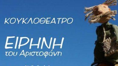 Κουκλοθέατρο «Ειρήνη» του Αριστοφάνη στο Θεατρικό εργαστήρι Πρέβεζας