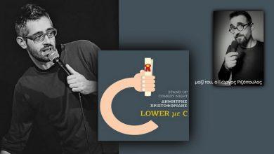 «Lower με C» stand up comedy night στο Θεατρικό Εργαστήρι Πρέβεζας