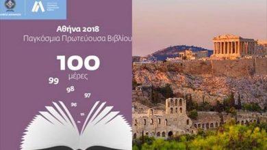 Αθήνα: Παγκόσμια Πρωτεύουσα Βιβλίου σε 100 ημέρες