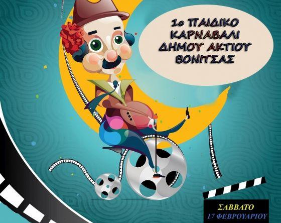 1ο παιδικό καρναβάλι Δήμου Ακτίου-Βόνιτσας