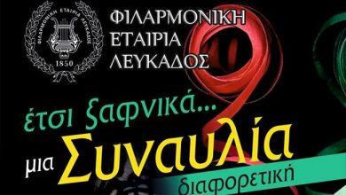 «Έτσι ξαφνικά…» μια συναυλία διαφορετική απο τη Φιλαρμονική Εταιρία Λευκάδος