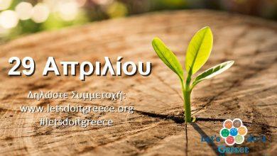 «Let's Do It Greece 2018»: Την Κυριακή 29 Απριλίου γίνε η αλλαγή που περιμένεις!