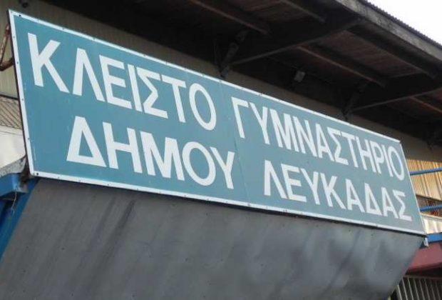 Υπεγράφη η σύμβαση για την επισκευή-συντήρηση του Κλειστού Γυμναστηρίου Λευκάδας