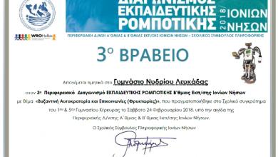 3ο βραβείο το Γυμνάσιο Νυδριού στον 3ο Περιφερειακό Διαγωνισμό Εκπαιδευτικής Ρομποτικής Ιονίων Νήσων