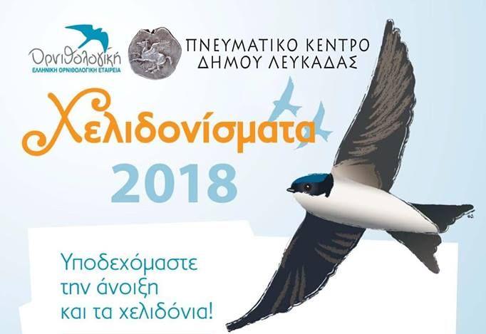 «Χελιδονίσματα 2018» στη Λευκάδα
