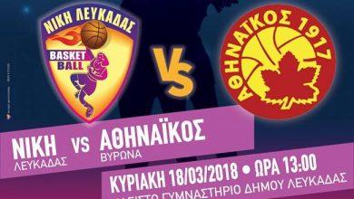 Α1 Μπάσκετ Γυναικών: Νίκη Λευκάδας – Αθηναϊκός