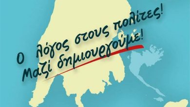 «Ο λόγος στους πολίτες! Μαζί δημιουργούμε»: Δημόσια Λογοδοσία δημάρχου Λευκάδας