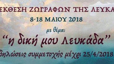 Εκδηλώσεις για την Ένωση της Επτανήσου: 1η Έκθεση ζωγράφων της Λευκάδας «Η δική μου Λευκάδα»