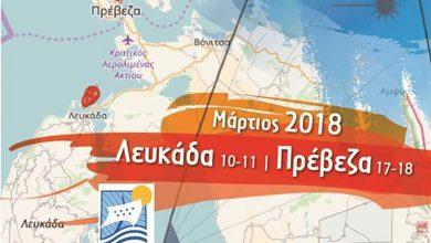 1ο Περιφερειακό πρωτάθλημα ιστιοπλοΐας τριγώνου Δ. Ελλάδας & Ιονίων Νήσων
