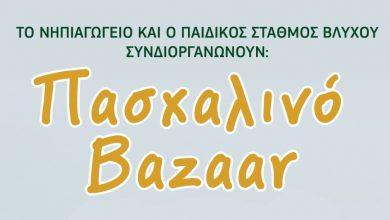 Πασχαλινό Bazaar από το Νηπιαγωγείο και τον Παιδικό Σταθμό Βλυχού