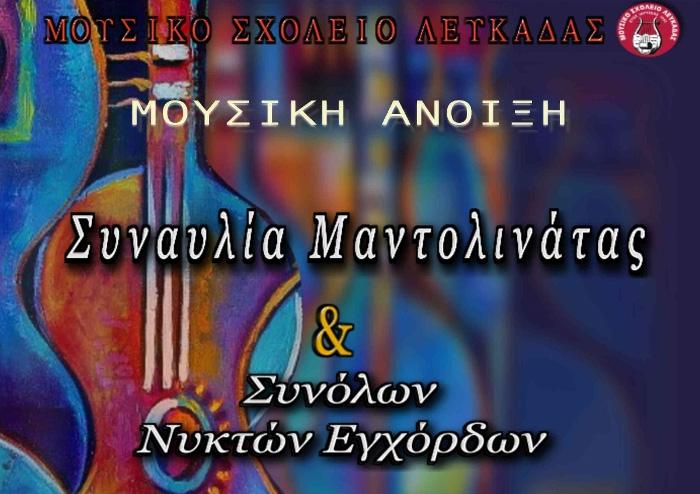 Συναυλία Μαντολινάτας και Συνόλων Νυκτών Εγχόρδων του Μουσικού Σχολείου Λευκάδας