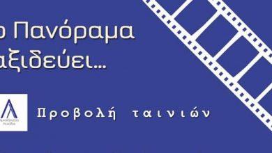 «Το Πανόραμα ταξιδεύει…» προβολή ταινιών στο Πνευματικό Κέντρο